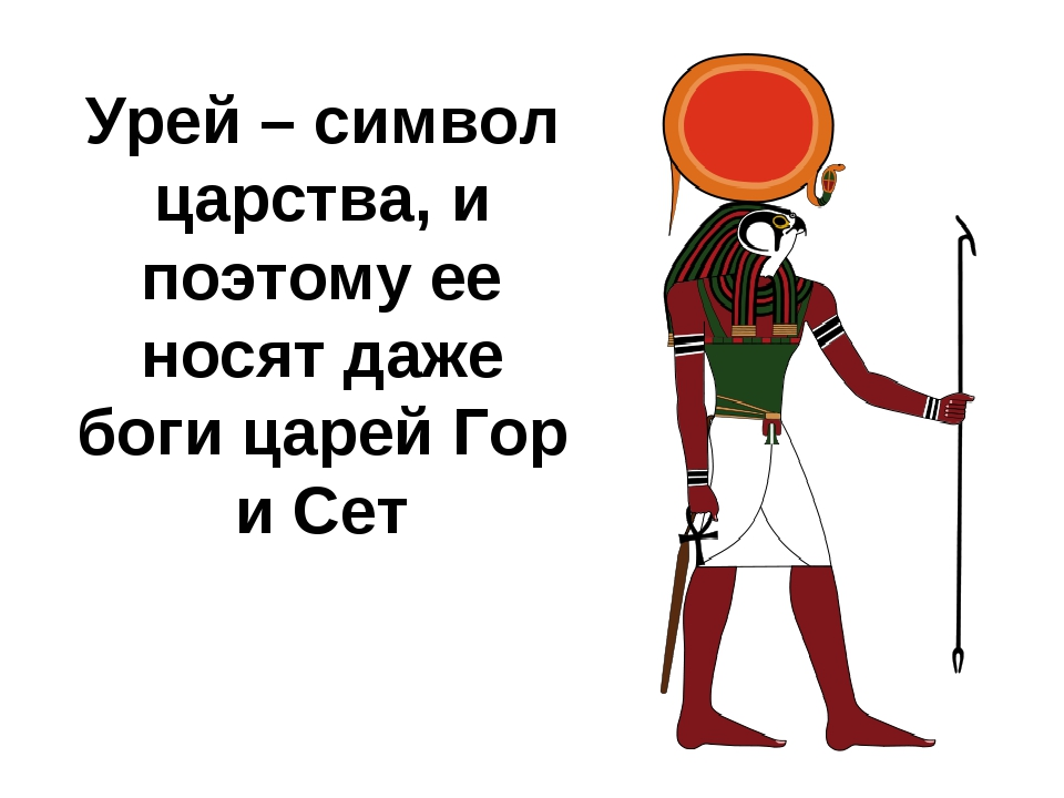 Урей – символ царства, и поэтому ее носят даже боги царей Гор и Сет