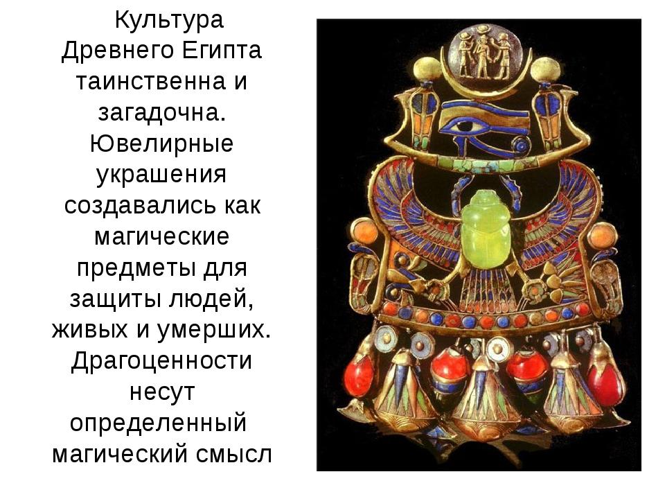 Культура Древнего Египта таинственна и загадочна. Ювелирные украшения создав...