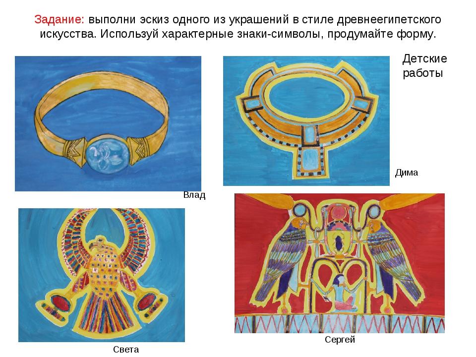 Задание: выполни эскиз одного из украшений в стиле древнеегипетского искусств...