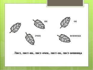 Лист, лист-ик, лист-очек, лист-ок, лист-венница