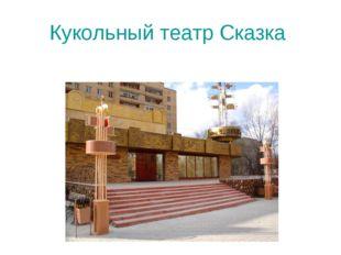 Кукольный театр Сказка