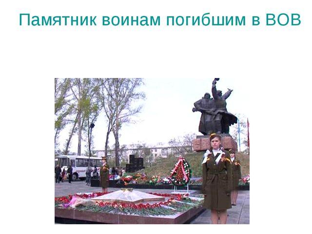 Памятник воинам погибшим в ВОВ