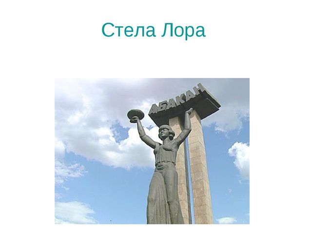 Стела Лора