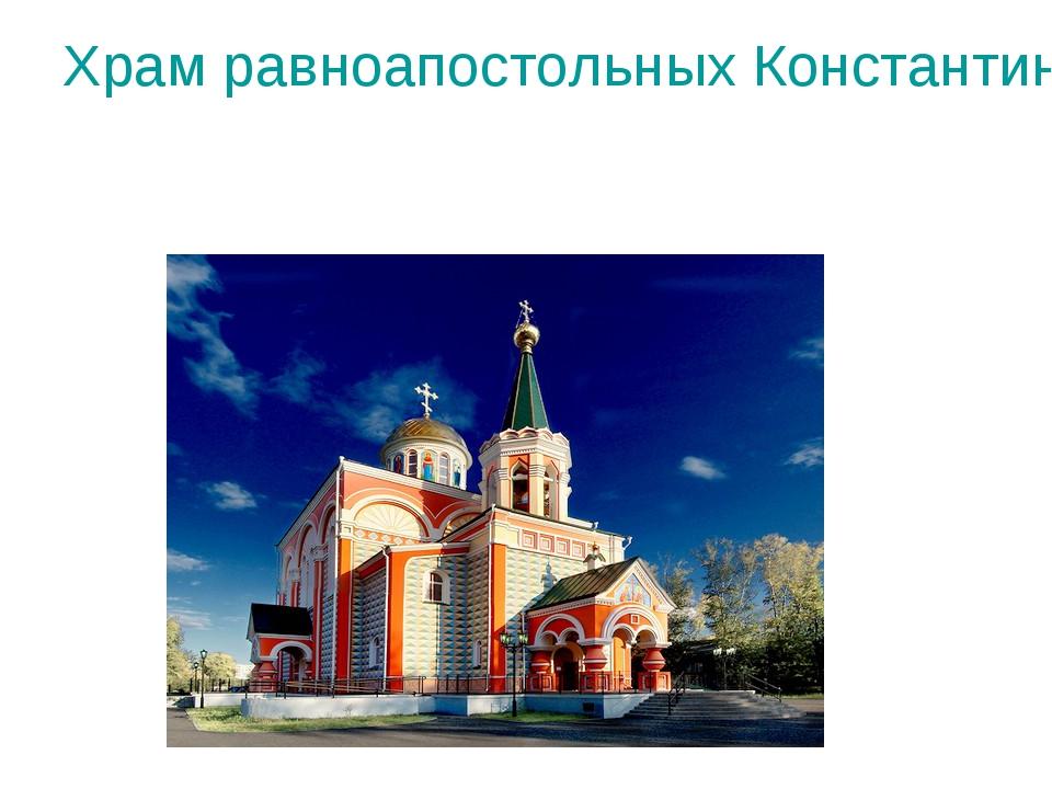 Храм равноапостольных Константина и Елены