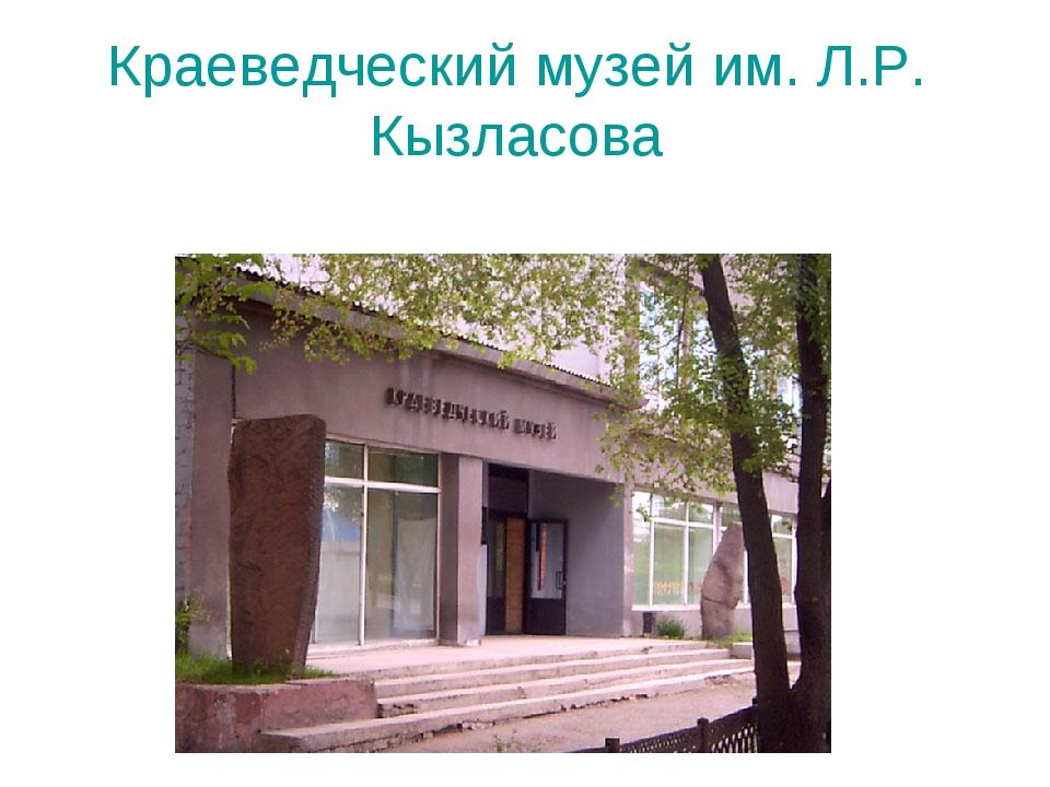 Краеведческий музей им. Л.Р. Кызласова