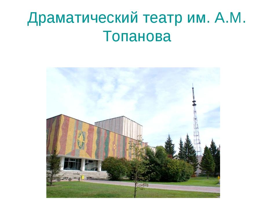 Драматический театр им. А.М. Топанова