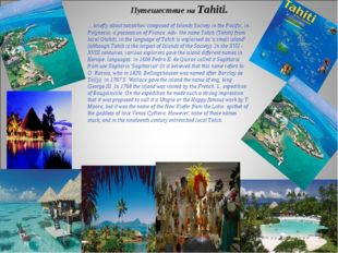 …briefly about tatistchev composed of Islands Society in the Pacific, in Poly