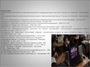 Библиография Педагогические технологии на основе информационных и коммуникаци