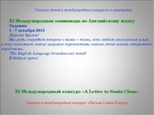 Участие в международном конкурсе «Письмо Санта Клаусу» XI Международная олимп
