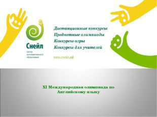 XI Международная олимпиада по Английскому языку