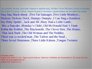 Это nursery rhymes (детские стишки и прибаутки), Mother Goose Rhymes (стихи и