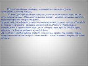 Изучение английского алфавита заканчивается открытым уроком – «Общественный с