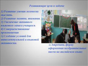 1) Развитие умения логически мыслить. 2) Развитие памяти, внимания. 3) Увелич