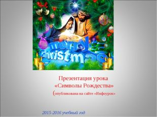 Презентация урока «Символы Рождества» (опубликована на сайте «Инфоурок» 2015-