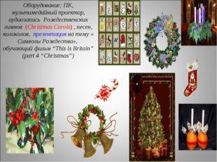 Оборудование:ПК, мультимедийный проектор, аудиозапись Рождественских гимнов