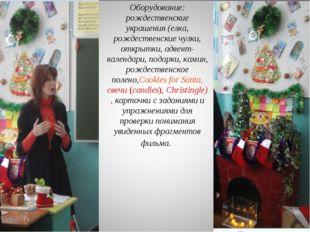 Оборудование: рождественские украшения (елка, рождественские чулки, открытки,