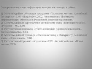: http://www.openclass.ru/dig-resource/117028).    Электронные носители ин