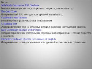 Тесты Self-Study Quizzes for ESL Students Большая коллекция тестов, контрольн