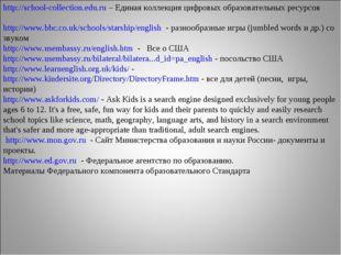 http://school-collection.edu.ru– Единая коллекция цифровых образовательных р