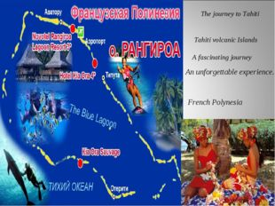 The journey to Tahiti Tahiti volcanic Islands A fascinating journey An unforg