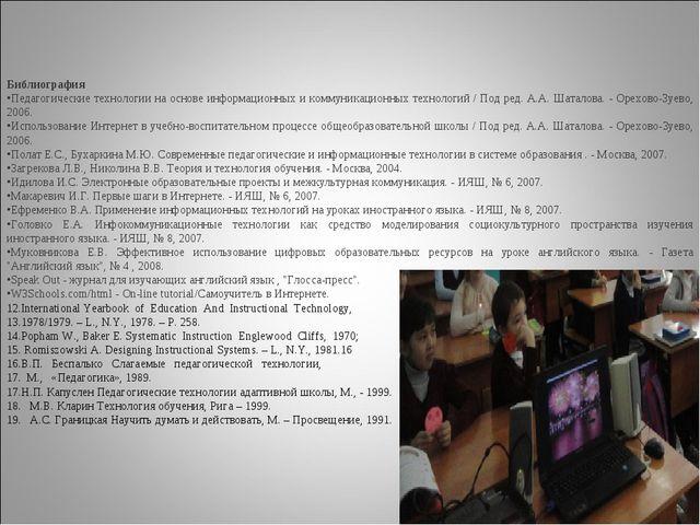 Библиография Педагогические технологии на основе информационных и коммуникаци...