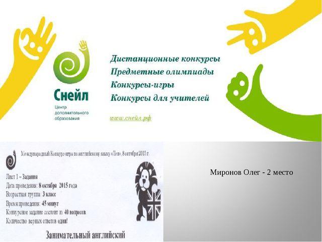 Миронов Олег - 2 место