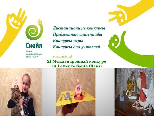 XI Международный конкурс «A Letter to Santa Claus»