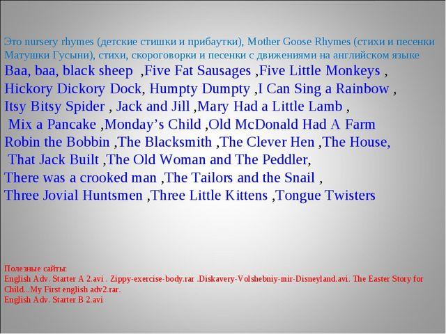 Это nursery rhymes (детские стишки и прибаутки), Mother Goose Rhymes (стихи и...