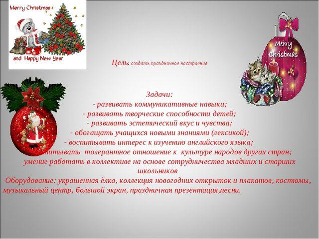 Цель: создать праздничное настроение Задачи: - развивать коммуникативные навы...