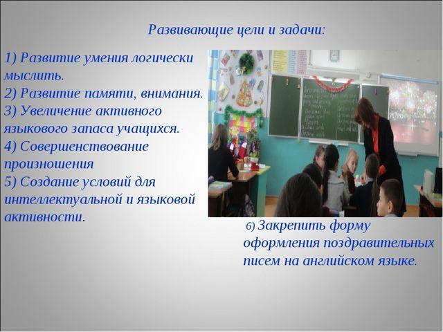 1) Развитие умения логически мыслить. 2) Развитие памяти, внимания. 3) Увелич...