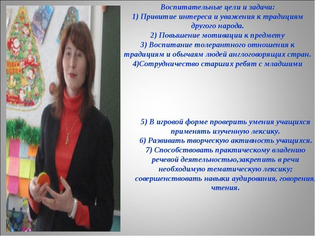5) В игровой форме проверить умения учащихся применять изученную лексику. 6)...
