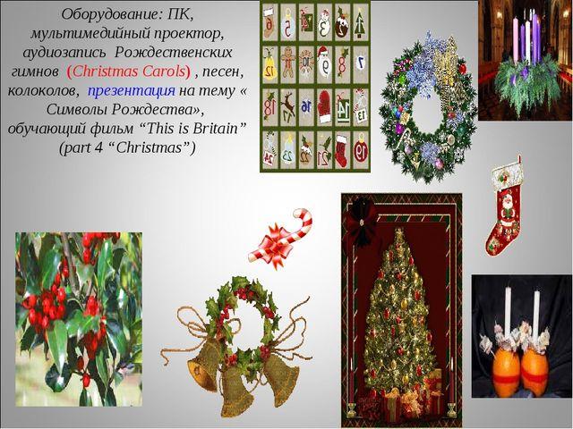 Оборудование:ПК, мультимедийный проектор, аудиозапись Рождественских гимнов...