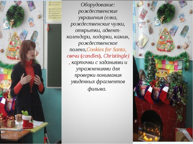 Оборудование: рождественские украшения (елка, рождественские чулки, открытки,...
