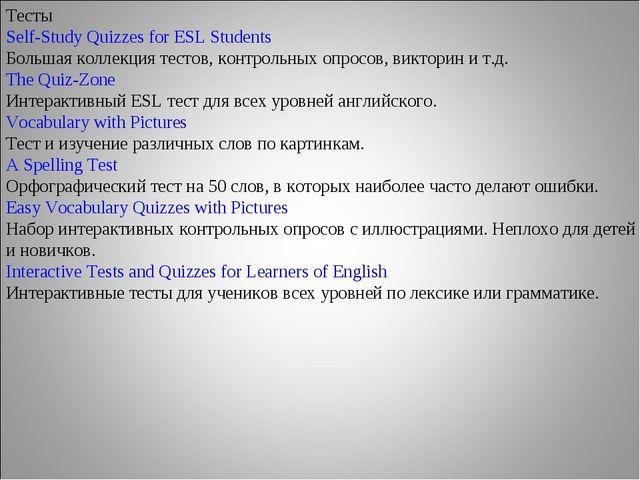 Тесты Self-Study Quizzes for ESL Students Большая коллекция тестов, контрольн...