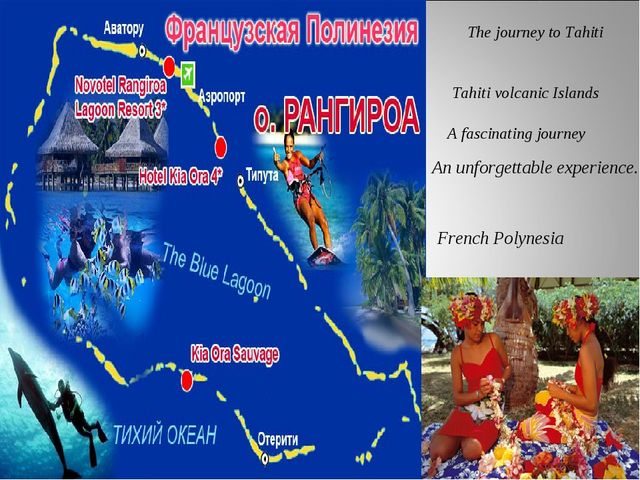 The journey to Tahiti Tahiti volcanic Islands A fascinating journey An unforg...