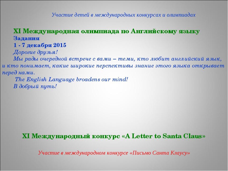 Участие в международном конкурсе «Письмо Санта Клаусу» XI Международная олимп...