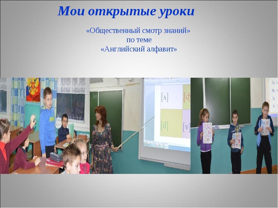 «Общественный смотр знаний» по теме «Английский алфавит» Мои открытые уроки