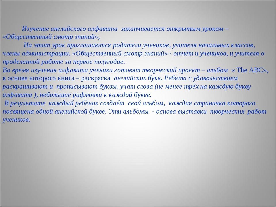 Изучение английского алфавита заканчивается открытым уроком – «Общественный с...