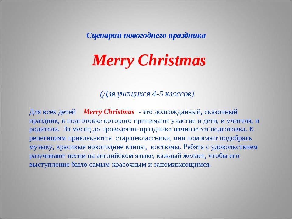 Сценарий новогоднего праздника Merry Christmas (Для учащихся 4-5 классов) Для...