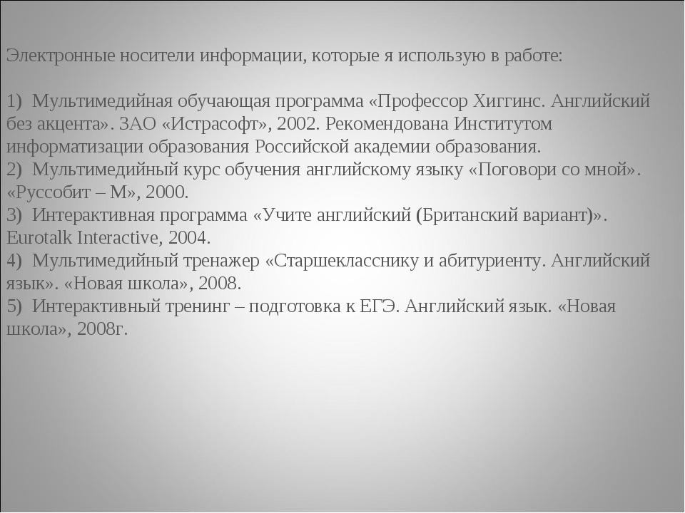 : http://www.openclass.ru/dig-resource/117028).    Электронные носители ин...