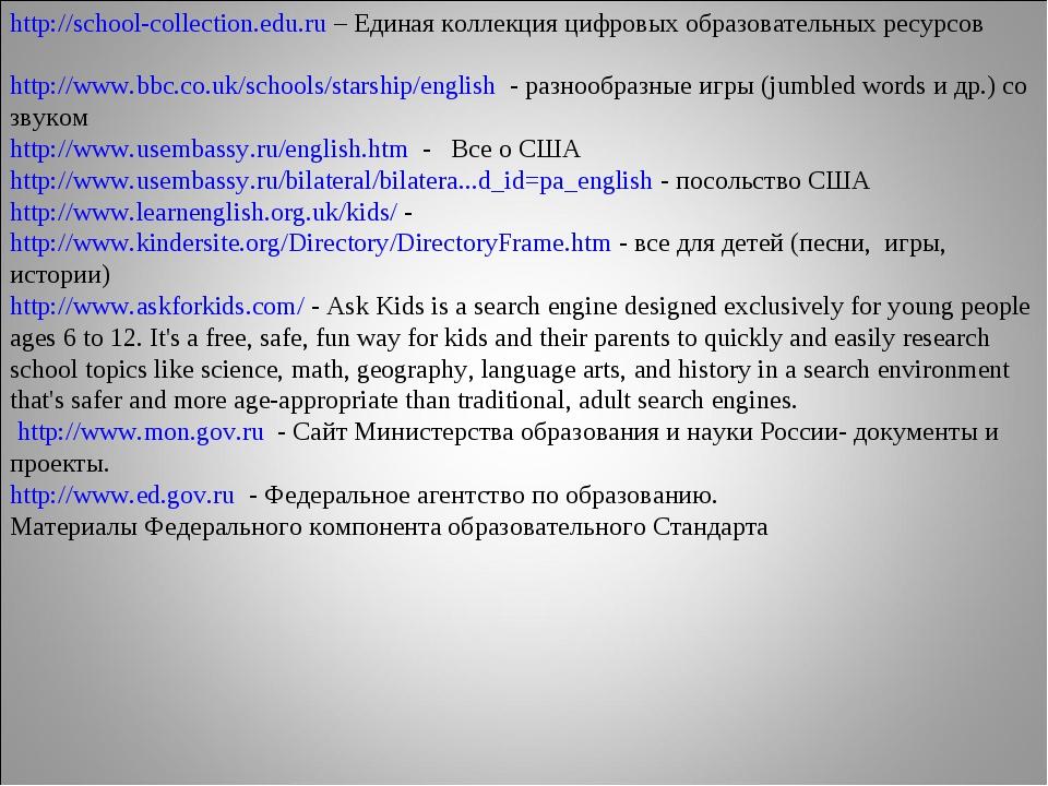 http://school-collection.edu.ru– Единая коллекция цифровых образовательных р...