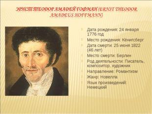 Дата рождения: 24 января 1776 год Место рождения: Кёнигсберг Дата смерти: 25