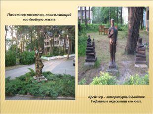 Памятник писателю, показывающий его двойную жизнь Крейслер - литературный дво