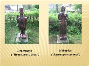 """Перегринус (""""Повелитель блох"""") Медардус (""""Эликсиры сатаны"""")"""