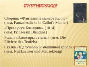 Сборник «Фантазии в манере Калло» (нем.Fantasiestücke in Callot's Manier) «П