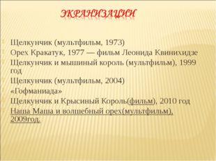 Щелкунчик (мультфильм, 1973) Орех Кракатук, 1977— фильм Леонида Квинихидзе Щ