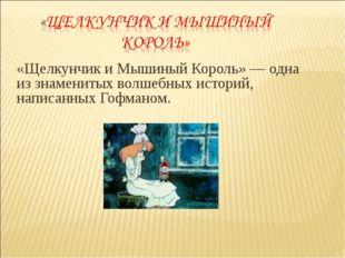 «Щелкунчик и Мышиный Король» — одна из знаменитых волшебных историй, написан
