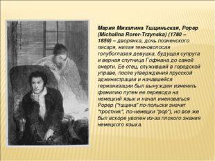 Мария Михалина Тшциньская, Рорер (Michalina Rorer-Trzynska) (1780 – 1859)– д