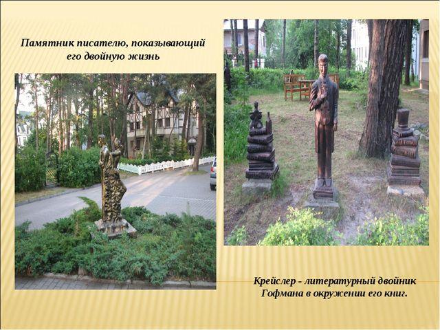 Памятник писателю, показывающий его двойную жизнь Крейслер - литературный дво...