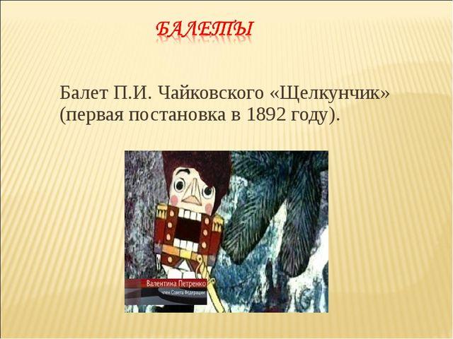 Балет П.И.Чайковского «Щелкунчик» (первая постановка в 1892году).